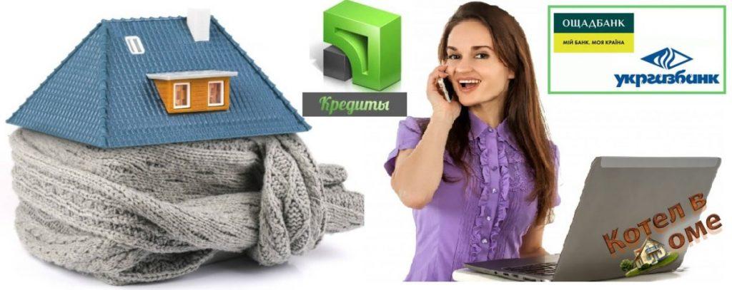 Теплый дом - кредиты по программе энергоэффективности