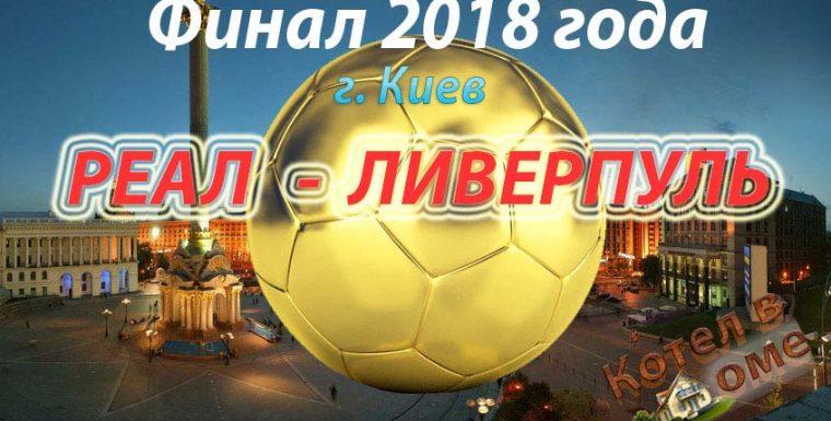 Финал лиги чемпионов 2018 года. Все дороги ведут в Киев.