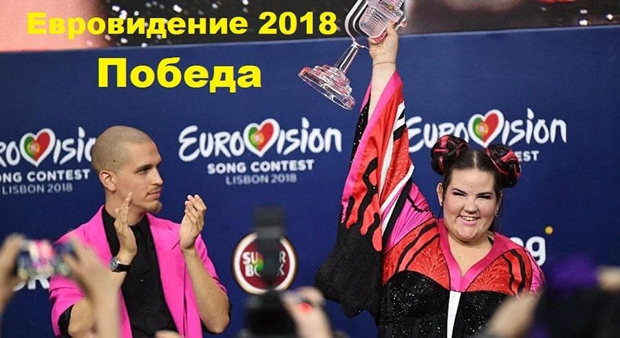 Евровидение 2018 — ожидаемая развязка финала
