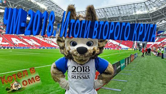 Чемпионат мира по футболу в России (ЧМ-2018). Итоги второго круга.