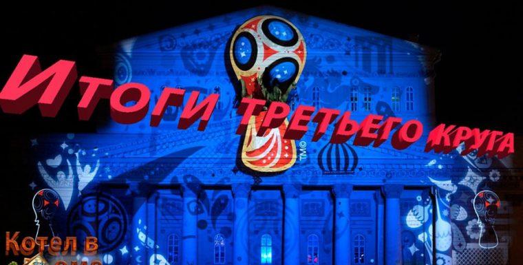 Чемпионат мира по футболу (ЧМ-2018) в России. Итоги третьего круга.