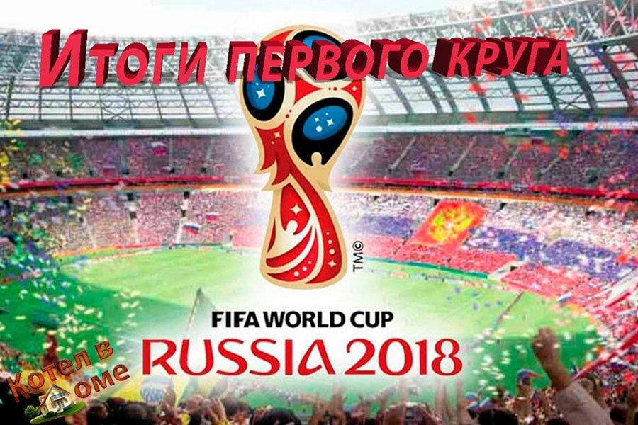 Чемпионат Мира по футболу 2018 года. Итоги первого круга.