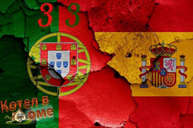 Португалия Испания 3 -3. ЧМ - 2018Португалия Испания 3 -3. ЧМ - 2018