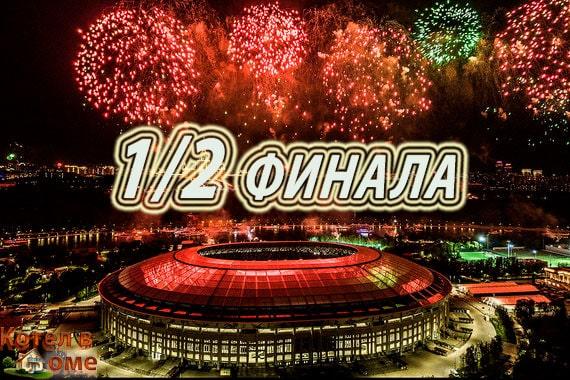 Чемпионат Мира по футболу 2018 в России. Полуфинал, итоги.