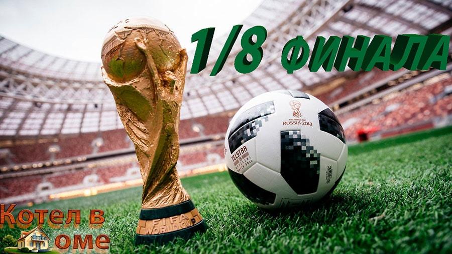 Чемпионат Мира по футболу в России (ЧМ-2018). Результаты 1/8 финала.