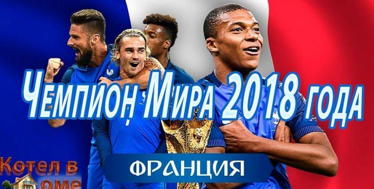 Мушкетеры 20 лет спустя. Франция одолела Хорватию и стала Чемпионом Мира.