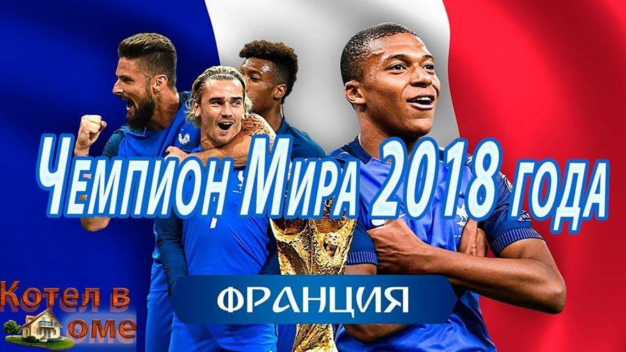 Франция Чемпион ЧМ 2018 в России
