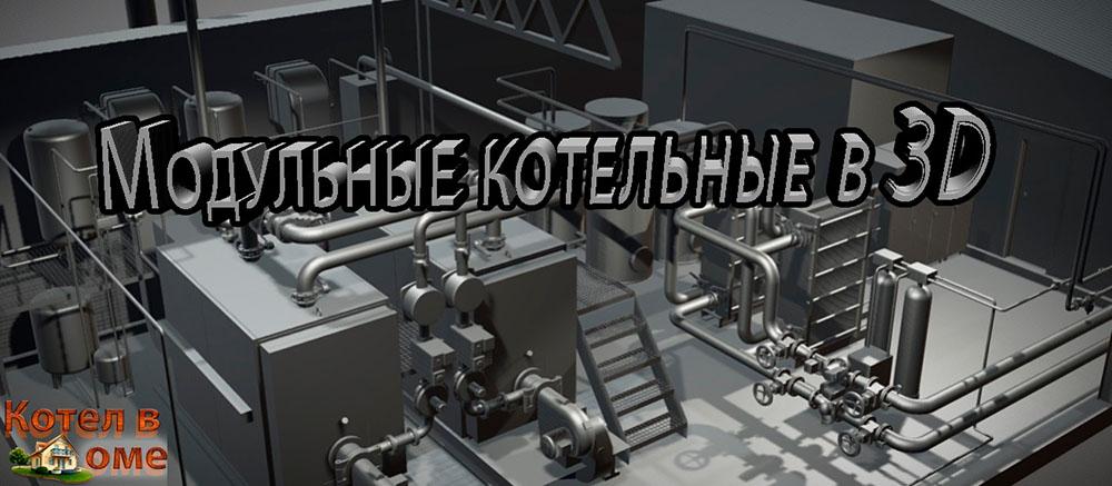 Модульная котельная в 3D