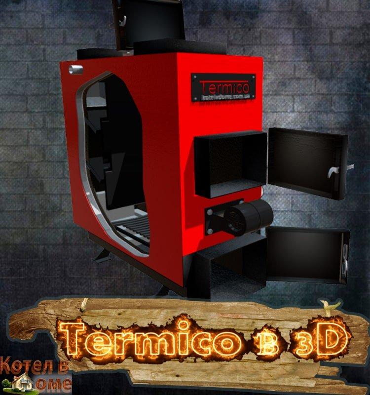Котел Termico КДГ в 3D