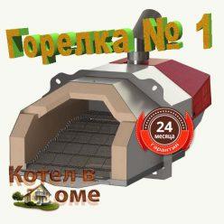 Gorelka-OXI купить в Киеве