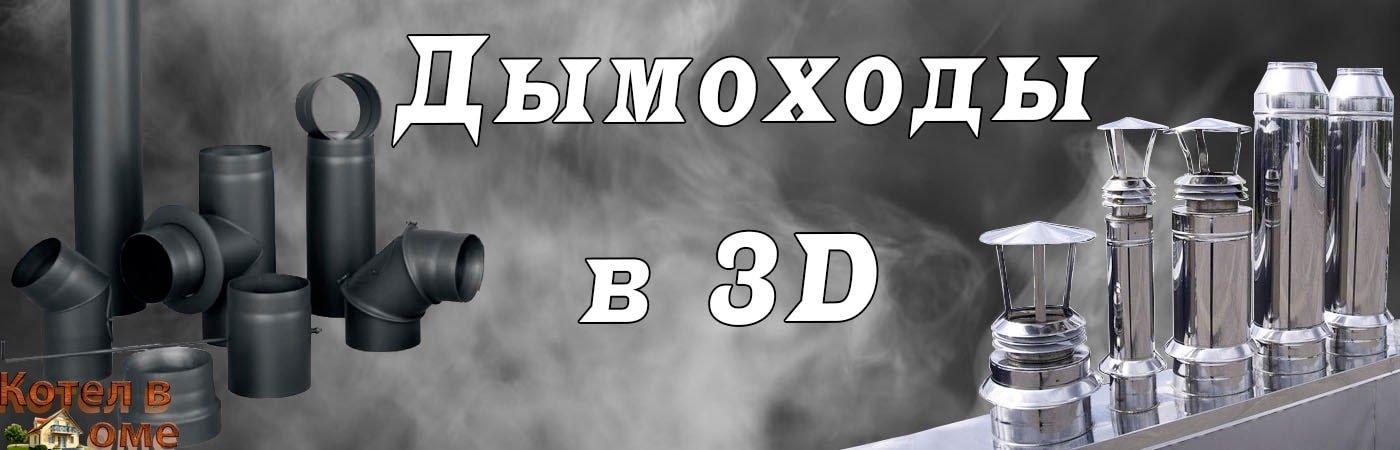 Дымоходы для систем отопления в 3D