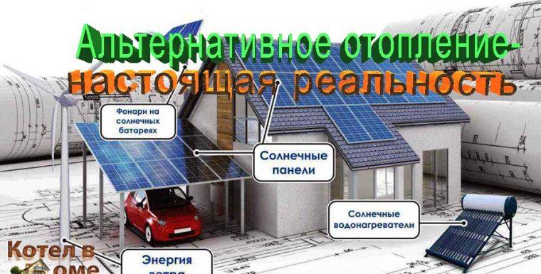 Альтернативное отопление – билет в будущее