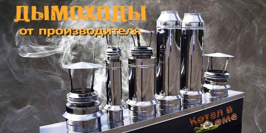 Дымоход для котла купить в Украине