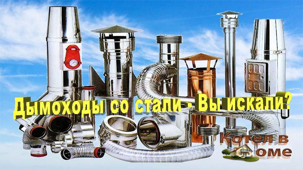 Трубы на дымоход из нержавеющей стали. Преимущества та недостатки