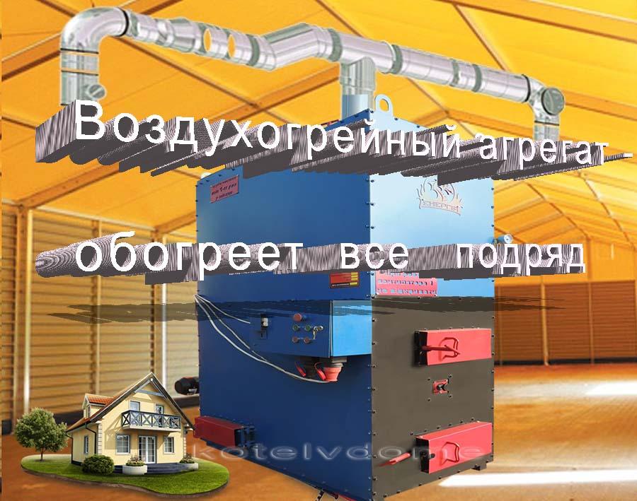 Воздухогрейный котел – теплогенератор будущего