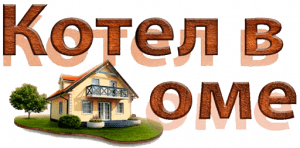 Котел в доме - производство. продажа твердотопливных котлов