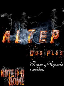 Котлы Altep Duo Plus