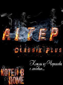 Котлы Altep Classik Plus