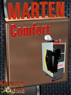 Котлы Marten Comfort