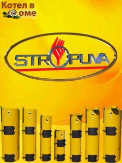 Котлы Stropuva