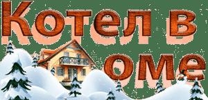 Логотип кампании Котел в доме Рождество