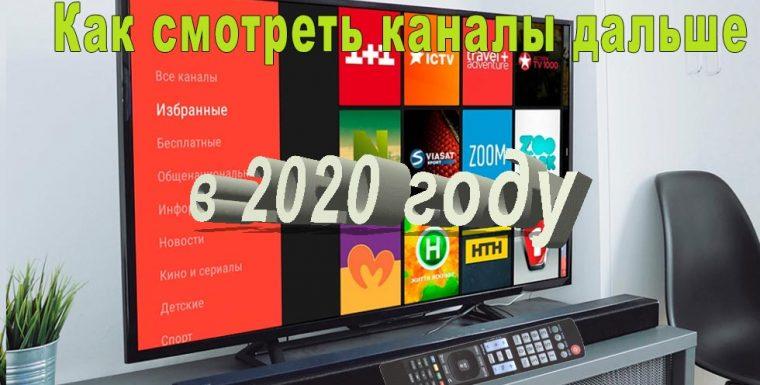В Украине разблокируют спутниковые каналы: Когда и что будем смотреть