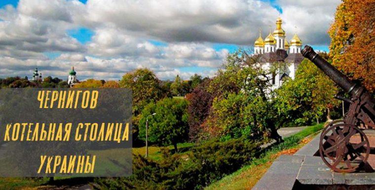 Чернигов — столица котлостроения лучших котлов в Украине