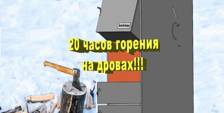 Лучший шахтный котел в 3Д