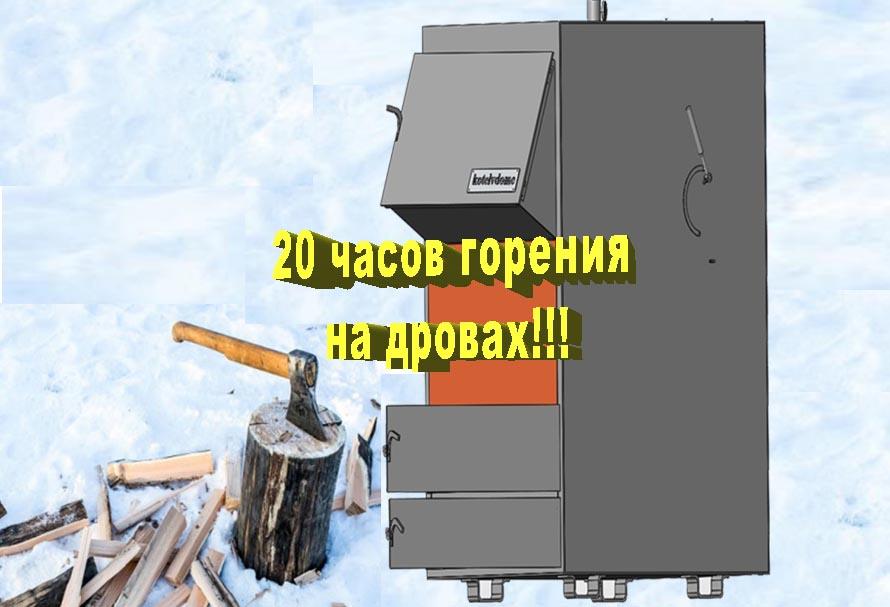 Котел Холмова. Конструкция, устройство