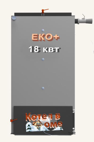 котел Холмова Еко 18 квт