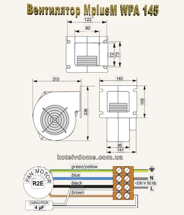 вентилятор WPA145