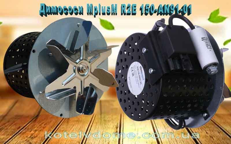 Димососи MplusM R2E 150-AN91-01