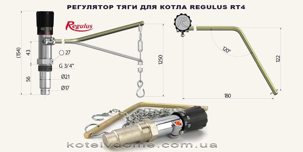 Механіческий регулятор тяги Regulus RT4 на котел